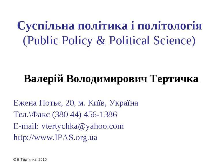 Суспільна політика і політологія (Public Policy & Political Science) Валерій ...