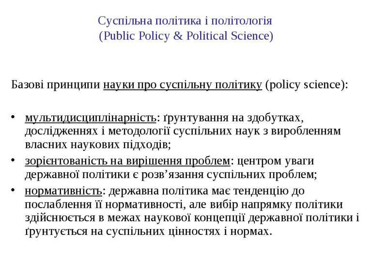 Базові принципи науки про суспільну політику (policy science): мультидисциплі...