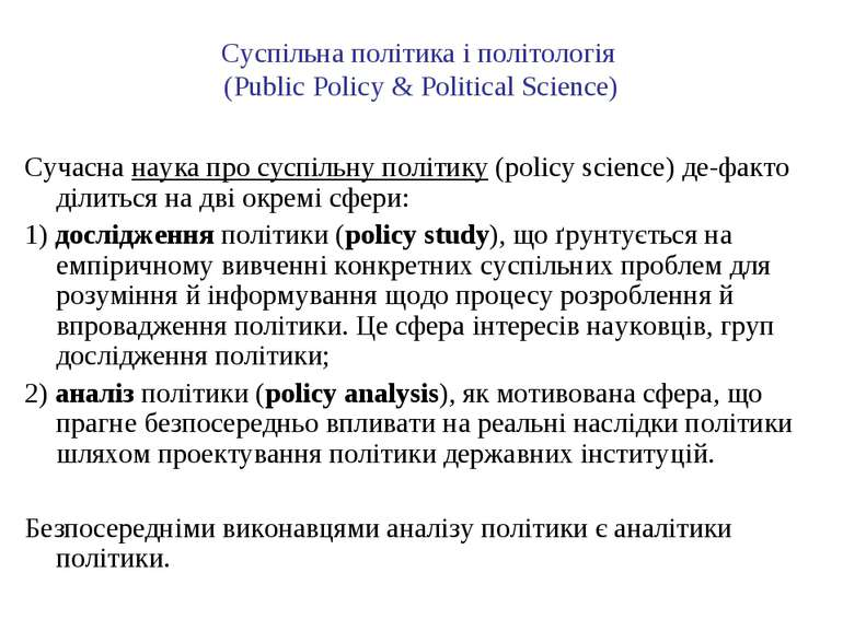 Суспільна політика і політологія (Public Policy & Political Science) Сучасна ...