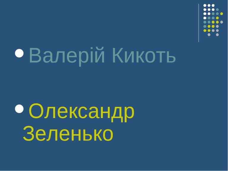 Валерій Кикоть Олександр Зеленько