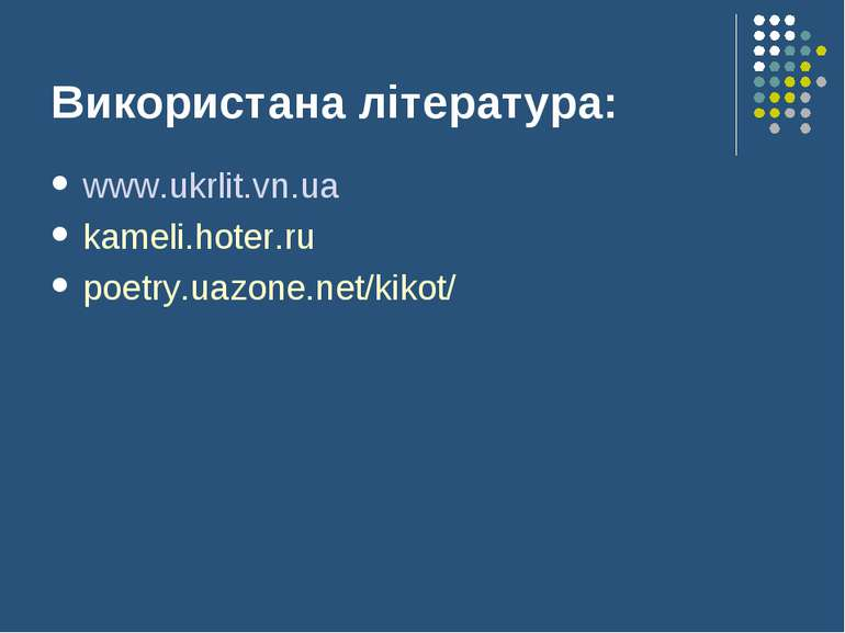 Використана література: www.ukrlit.vn.ua kameli.hoter.ru poetry.uazone.net/ki...