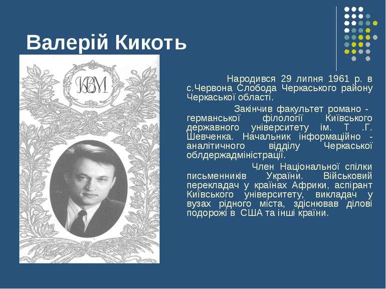 Валерій Кикоть Народився 29 липня 1961 р. в с.Червона Слобода Черкаського рай...
