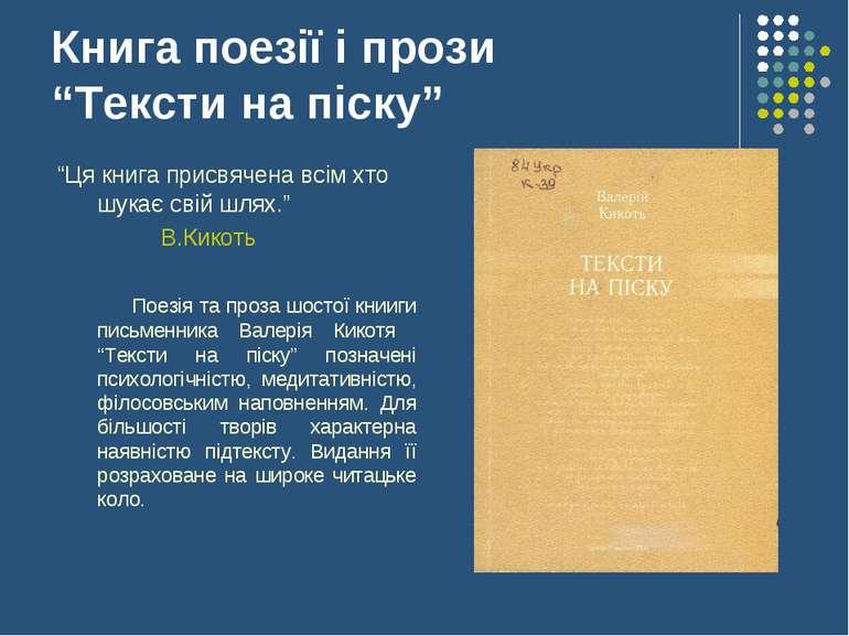 """Книга поезії і прози """"Тексти на піску"""" """"Ця книга присвячена всім хто шукає св..."""