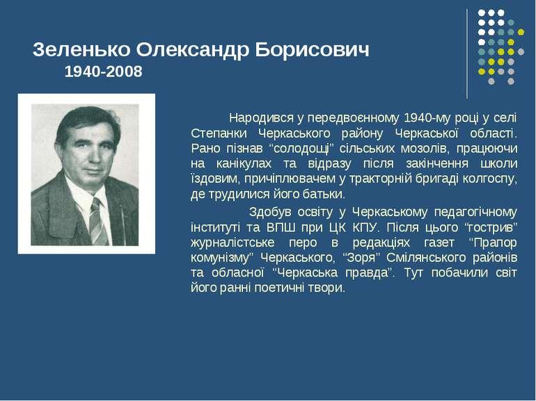 Зеленько Олександр Борисович 1940-2008 Народився у передвоєнному 1940-му році...