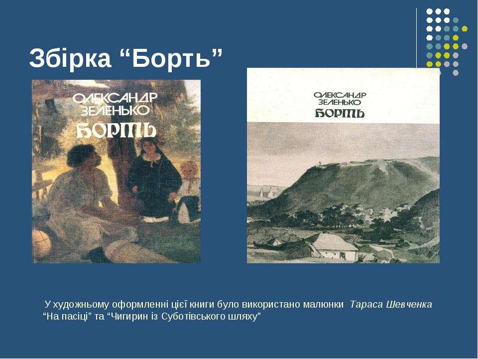 """Збірка """"Борть"""" У художньому оформленні цієї книги було використано малюнки Та..."""