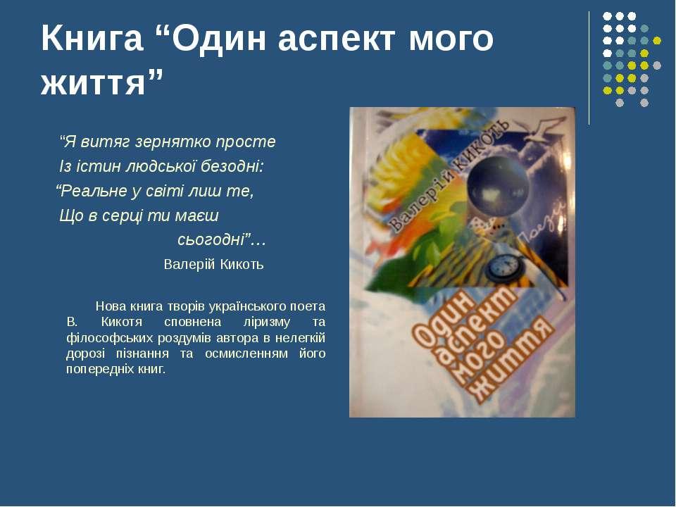"""Книга """"Один аспект мого життя"""" """"Я витяг зернятко просте Із істин людської без..."""