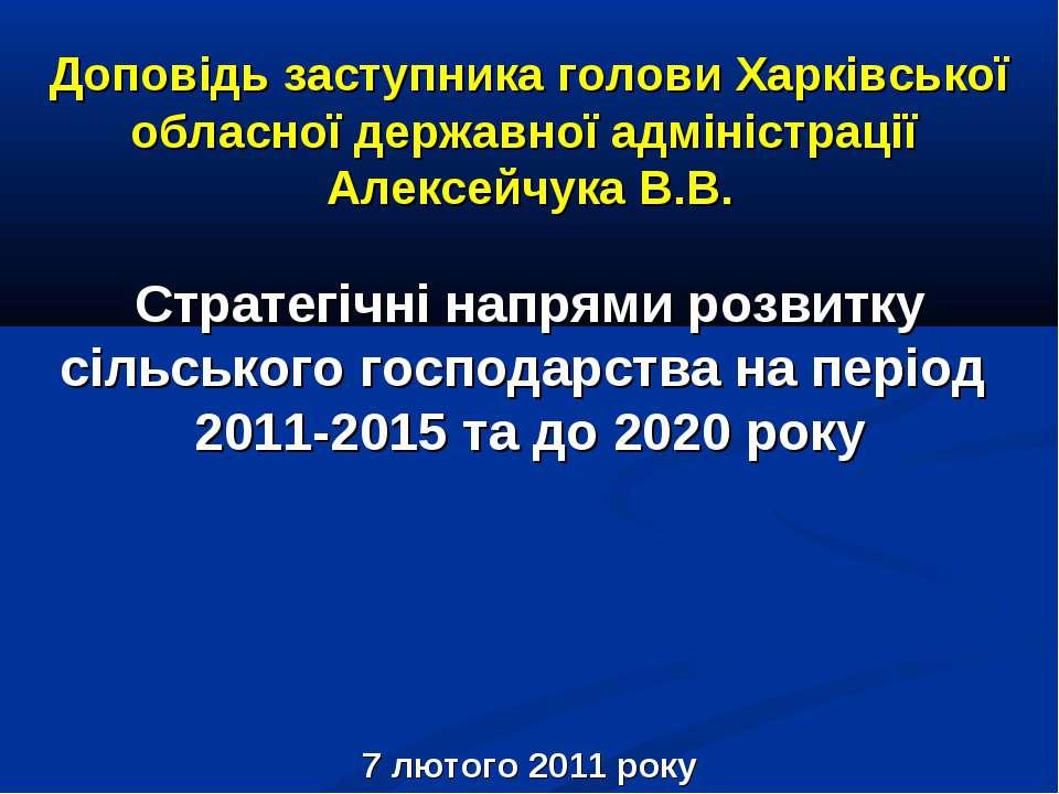 Доповідь заступника голови Харківської обласної державної адміністрації Алекс...