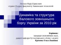 Динаміка та структура Валового зовнішнього боргу України за 2010 рік Логінов ...