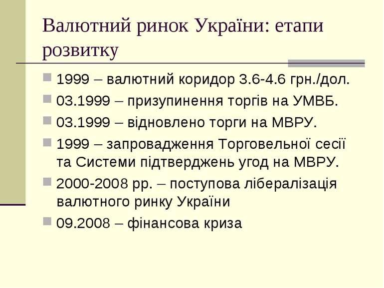 Валютний ринок України: етапи розвитку 1999 – валютний коридор 3.6-4.6 грн./д...