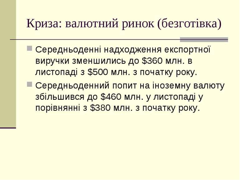 Криза: валютний ринок (безготівка) Середньоденні надходження експортної вируч...