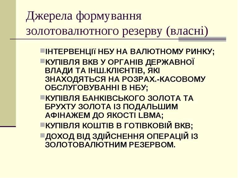 Джерела формування золотовалютного резерву (власні) ІНТЕРВЕНЦІї НБУ НА ВАЛЮТН...