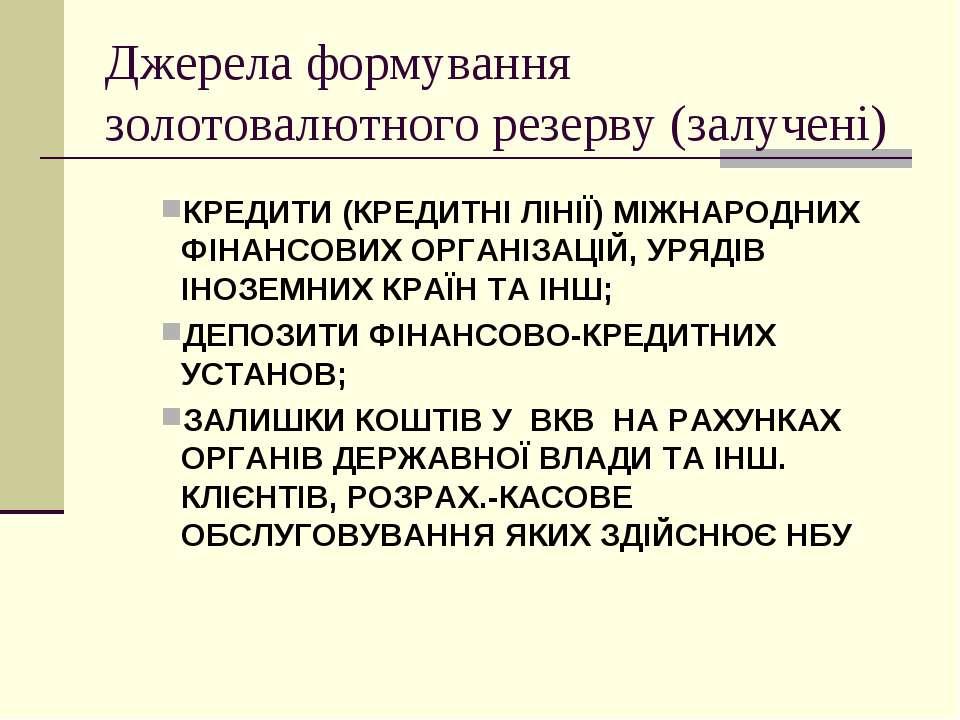 Джерела формування золотовалютного резерву (залучені) КРЕДИТИ (КРЕДИТНІ ЛІНІЇ...