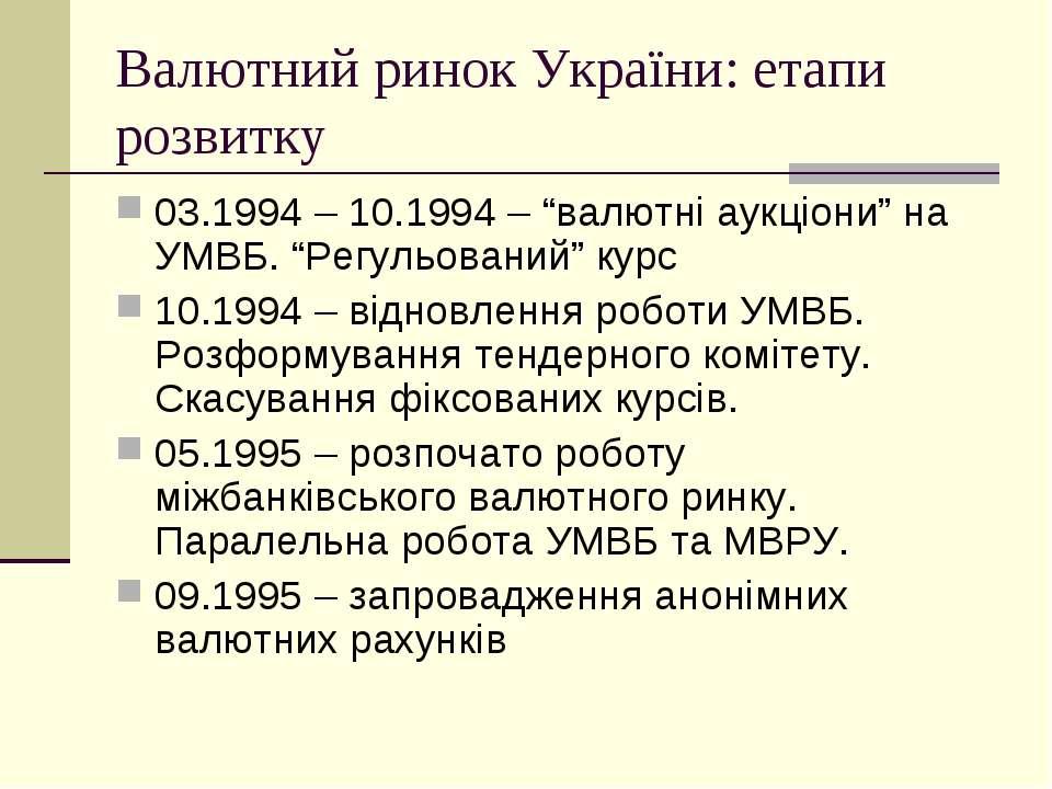 """Валютний ринок України: етапи розвитку 03.1994 – 10.1994 – """"валютні аукціони""""..."""