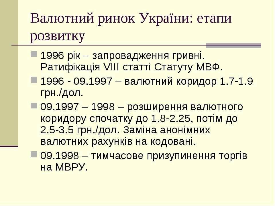 Валютний ринок України: етапи розвитку 1996 рік – запровадження гривні. Ратиф...