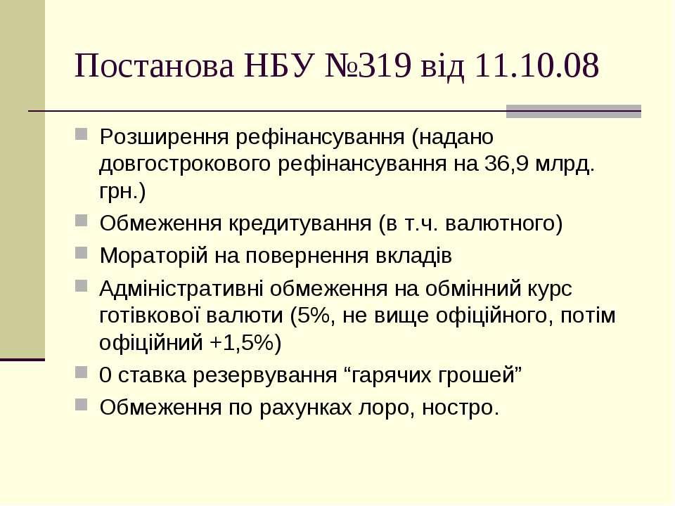 Постанова НБУ №319 від 11.10.08 Розширення рефінансування (надано довгостроко...