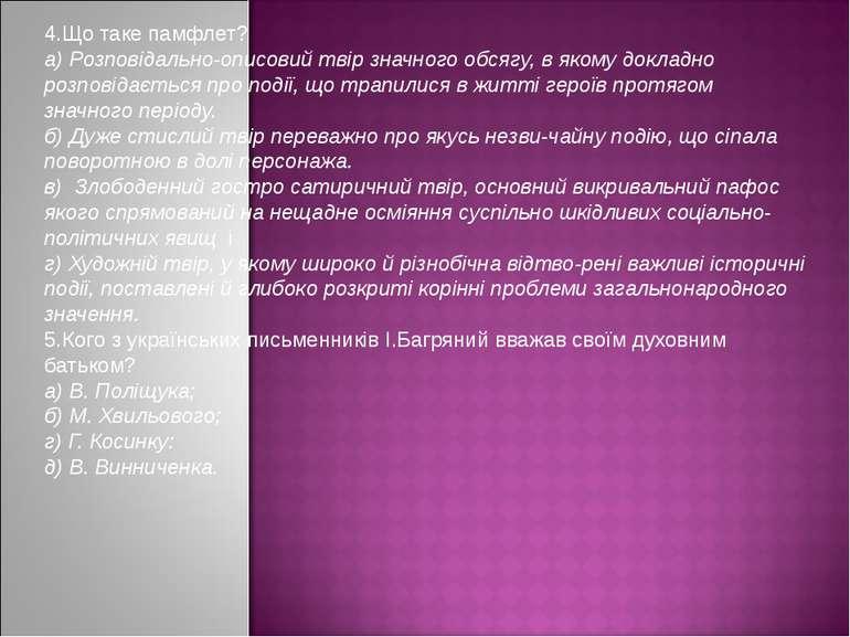 4.Що таке памфлет? а) Розповідально-описовий твір значного обсягу, в якому до...