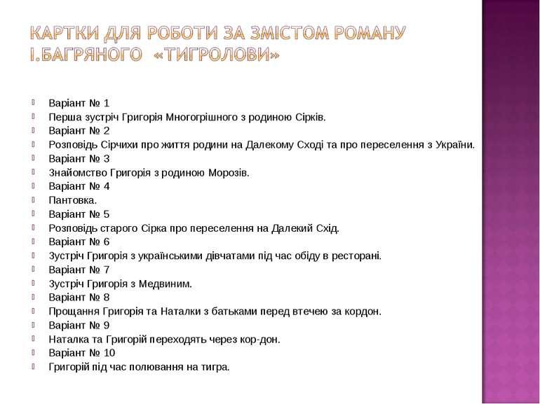 Варіант № 1 Перша зустріч Григорія Многогрішного з родиною Сірків. Варіант № ...