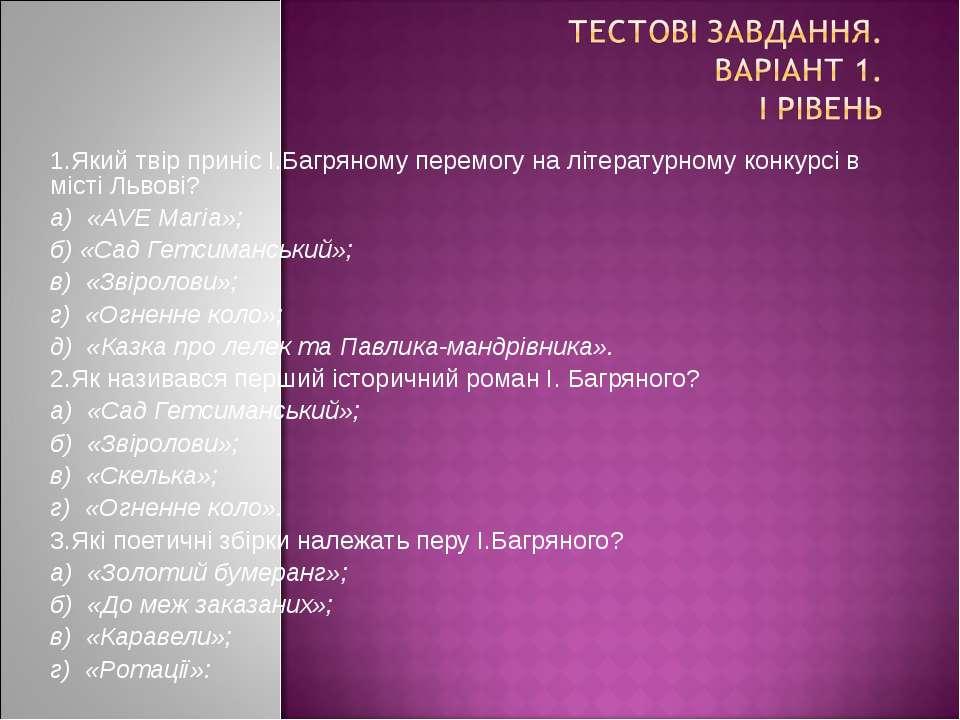1.Який твір приніс І.Багряному перемогу на літературному конкурсі в місті Льв...