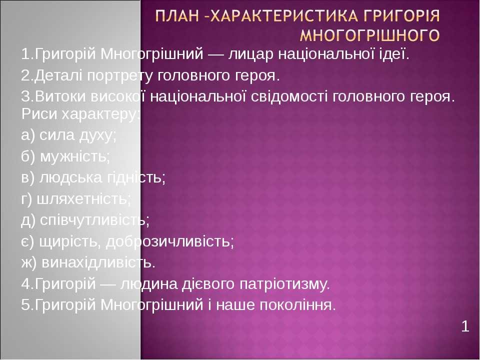 1.Григорій Многогрішний — лицар національної ідеї. 2.Деталі портрету головног...