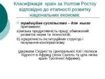 Класифікація країн за Уолтом Ростоу відповідно до етапності розвитку націонал...
