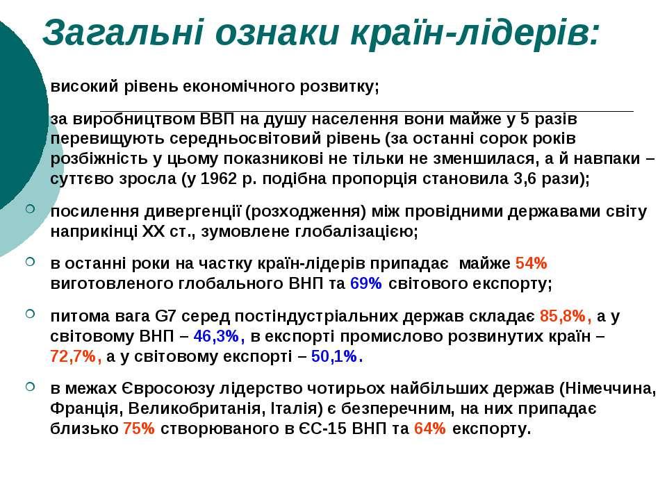 Загальні ознаки країн-лідерів: високий рівень економічного розвитку; за вироб...