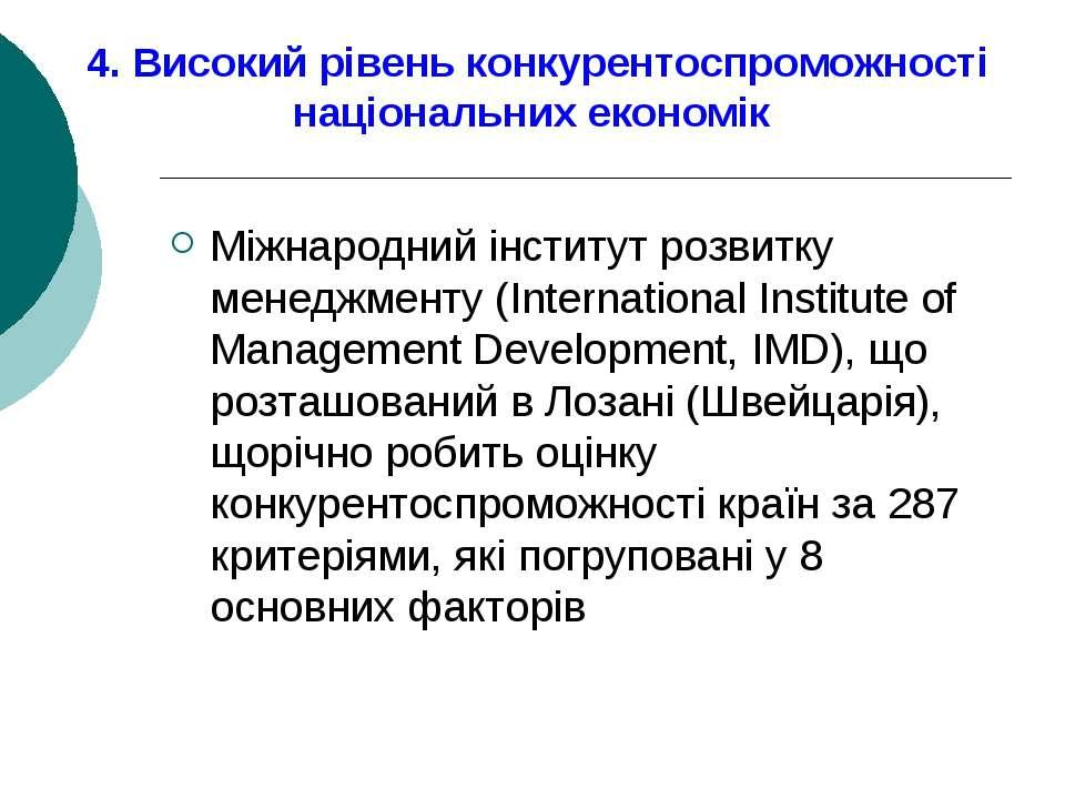 4. Високий рівень конкурентоспроможності національних економік Міжнародний ін...