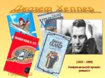 (1923 – 1999) Американський прозаїк-романіст Поправка - 22