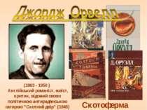 (1903 - 1950 ) Англійський романіст, есеїст, критик, відомий своєю політичною...