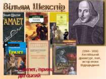 (1564 - 1616) Англійський драматург, поет, актор епохи Відродждення Гамлет, п...