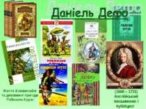 (1660 – 1731) Англійський письменник і публіцист Життя й незвичайні та дивови...