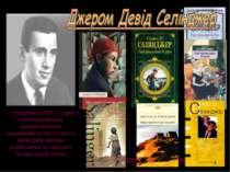 Народився 1919 р. Один з найзагадковіших американських письменників ХХ століт...