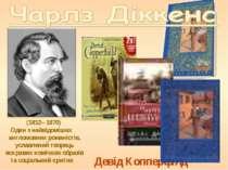 (1812– 1870) Один з найвідоміших англомовних романістів, уславлений творець я...