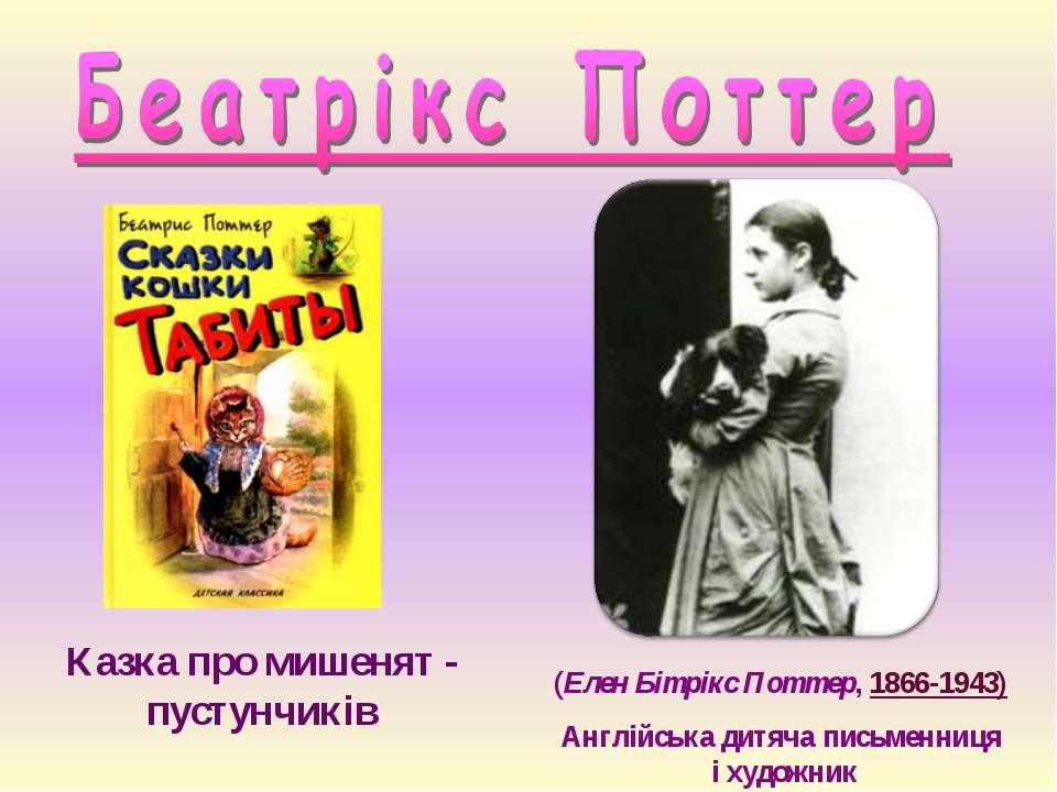 Казка про мишенят - пустунчиків (Елен Бітрікс Поттер, 1866-1943) Англійська д...