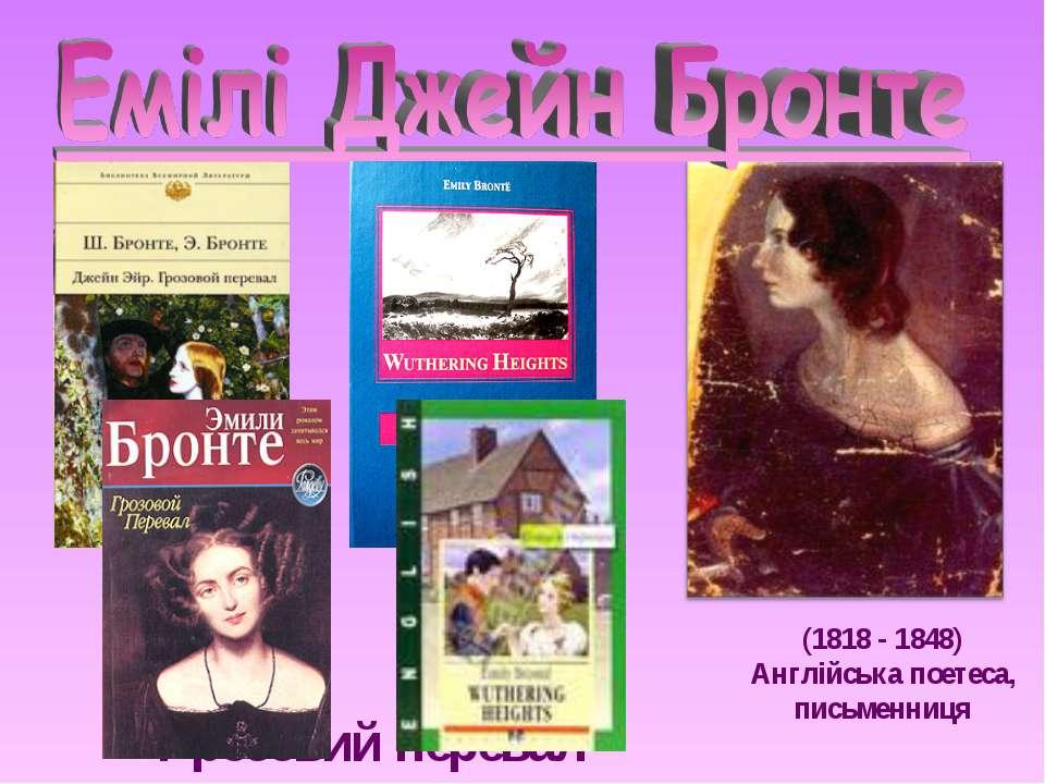 Грозовий перевал (1818 - 1848) Англійська поетеса, письменниця