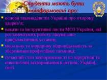 Студенти мають бути поінформовані про: основи законодавства України про охоро...