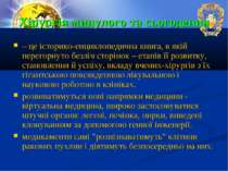 Хірургія минулого та сьогодення – це історико-енциклопедична книга, в якій пе...