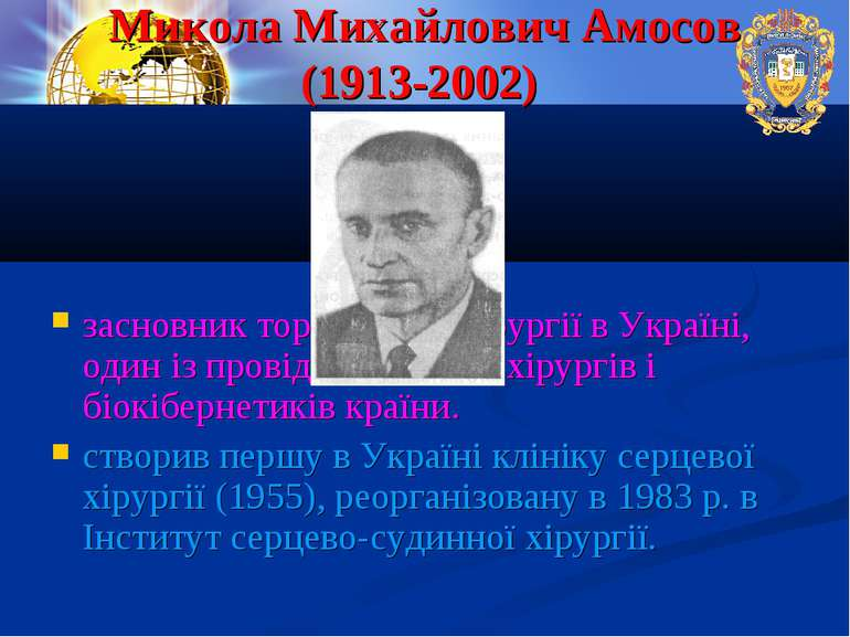 Микола Михайлович Амосов (1913-2002) засновник торакальної хірургії в Україні...