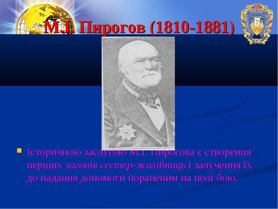 М.І. Пирогов (1810-1881) Історичною заслугою М.І. Пирогова є створення перших...