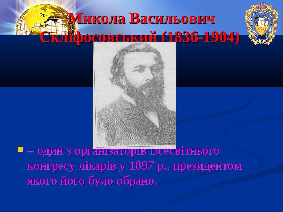 Микола Васильович Скліфосовський (1836-1904) – один з організаторів Всесвітнь...