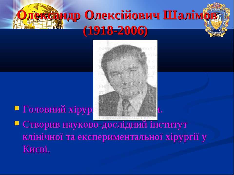 Олександр Олексійович Шалімов (1918-2006) Головний хірург МОЗ України. Створи...