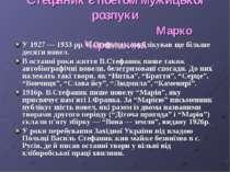 Стефаник є поетом мужицької розпуки Марко Черемшина У 1927 — 1933 рр. В.Стефа...