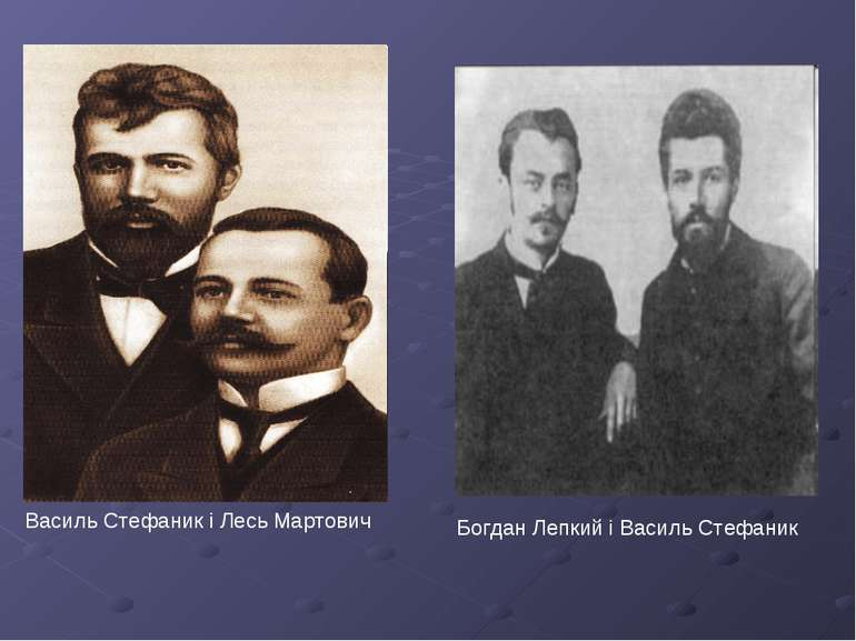 Богдан Лепкий і Василь Стефаник Василь Стефаник і Лесь Мартович
