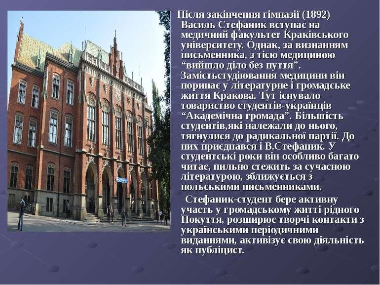 Після закінчення гімназії (1892) Василь Стефаник вступає на медичний факульте...