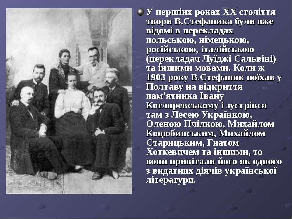 У першіих роках ХХ століття твори В.Стефаника були вже відомі в перекладах по...