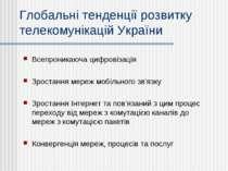 Глобальні тенденції розвитку телекомунікацій України Всепроникаюча цифровізац...