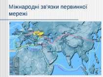 Міжнародні зв'язки первинної мережі
