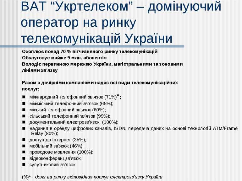 """ВАТ """"Укртелеком"""" – домінуючий оператор на ринку телекомунікацій України Охопл..."""