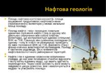 Площа нафтоносності(газоносності)– площа поширення продуктивних нафтонасичени...