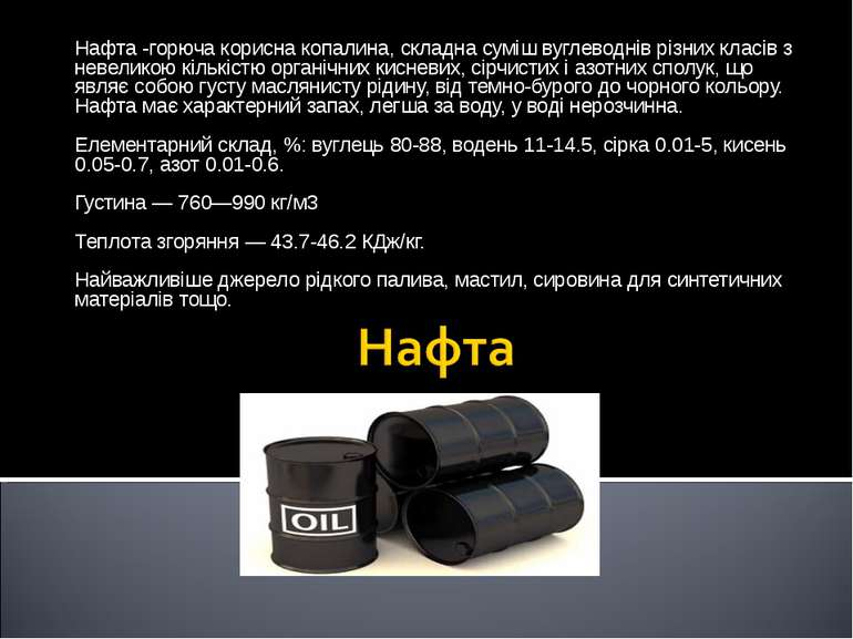 Нафта -горюча корисна копалина, складна суміш вуглеводнів різних класів з нев...