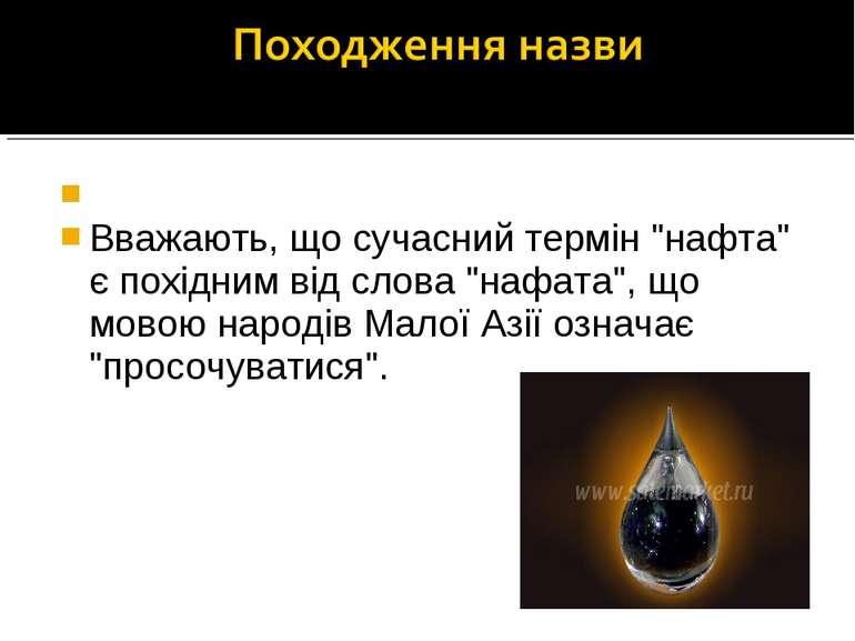 """Вважають, що сучасний термін """"нафта"""" є похідним від слова """"нафата"""", що мово..."""